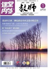 教师版201401(电子杂志)(仅适用PC阅读)