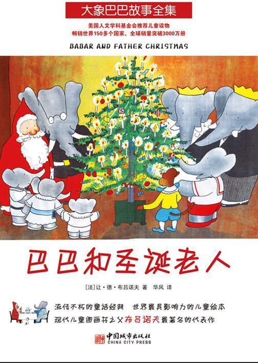 大象巴巴故事全集:巴巴和圣诞老人