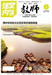 教师版201404(电子杂志)(仅适用PC阅读)