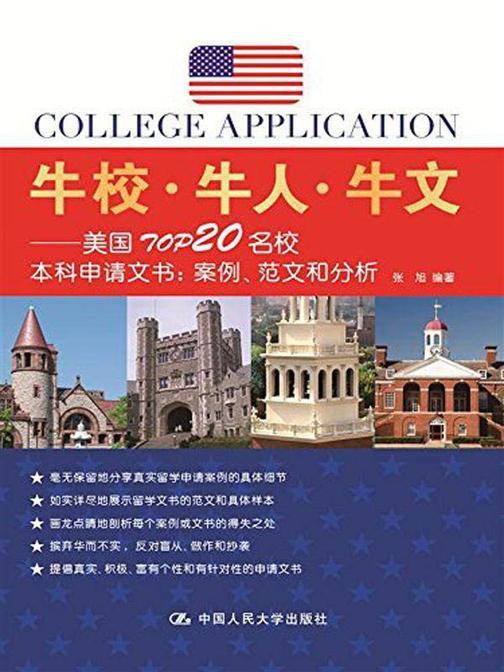 牛校·牛人·牛文——美国TOP20名校本科申请文书:案例、范文和分析