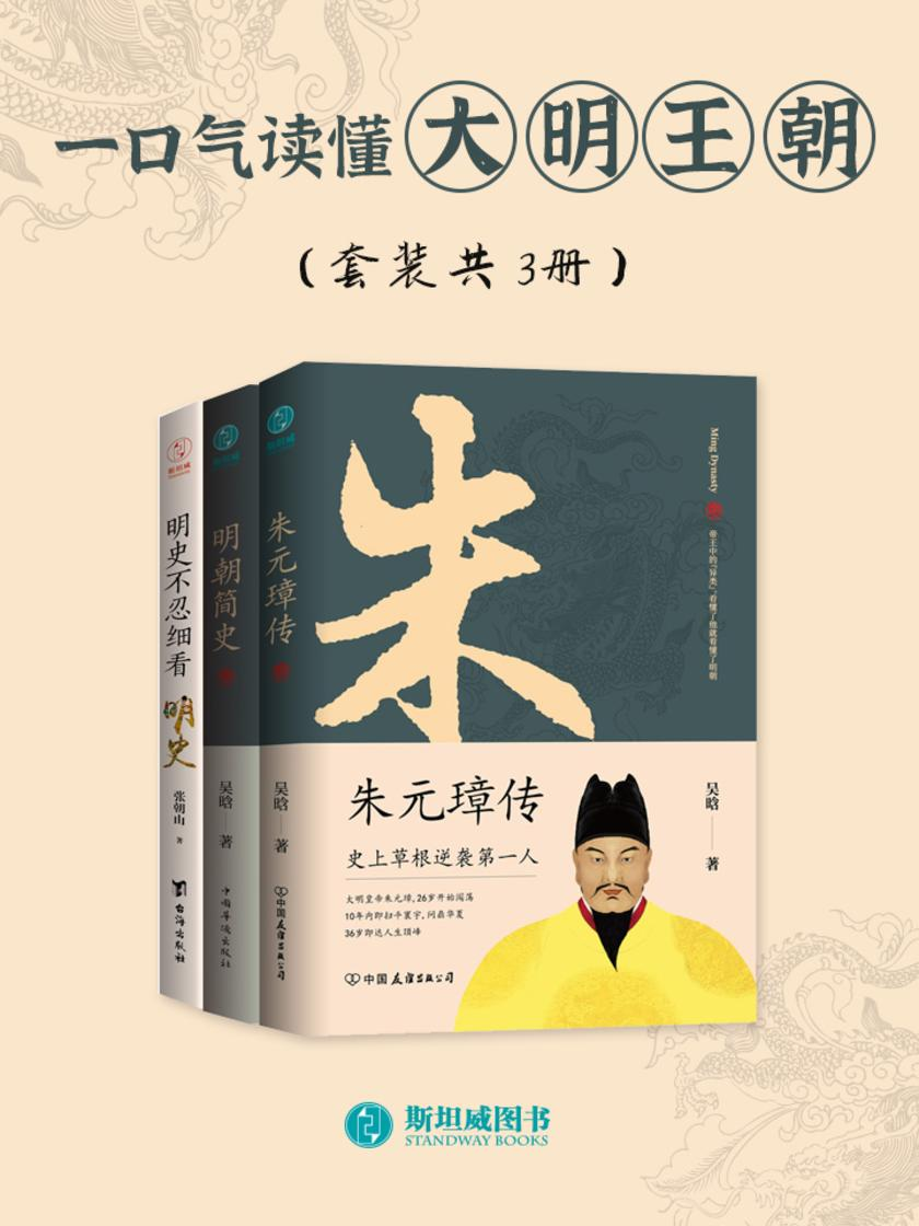 一口气读懂大明王朝(套装共3册)