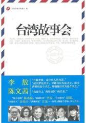台湾故事会(试读本)