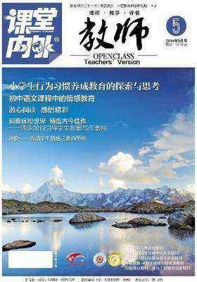 教师版201405(电子杂志)(仅适用PC阅读)