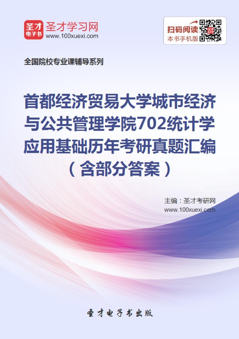 首都经济贸易大学城市经济与公共管理学院702统计学应用基础历年考研真题汇编(含部分答案)