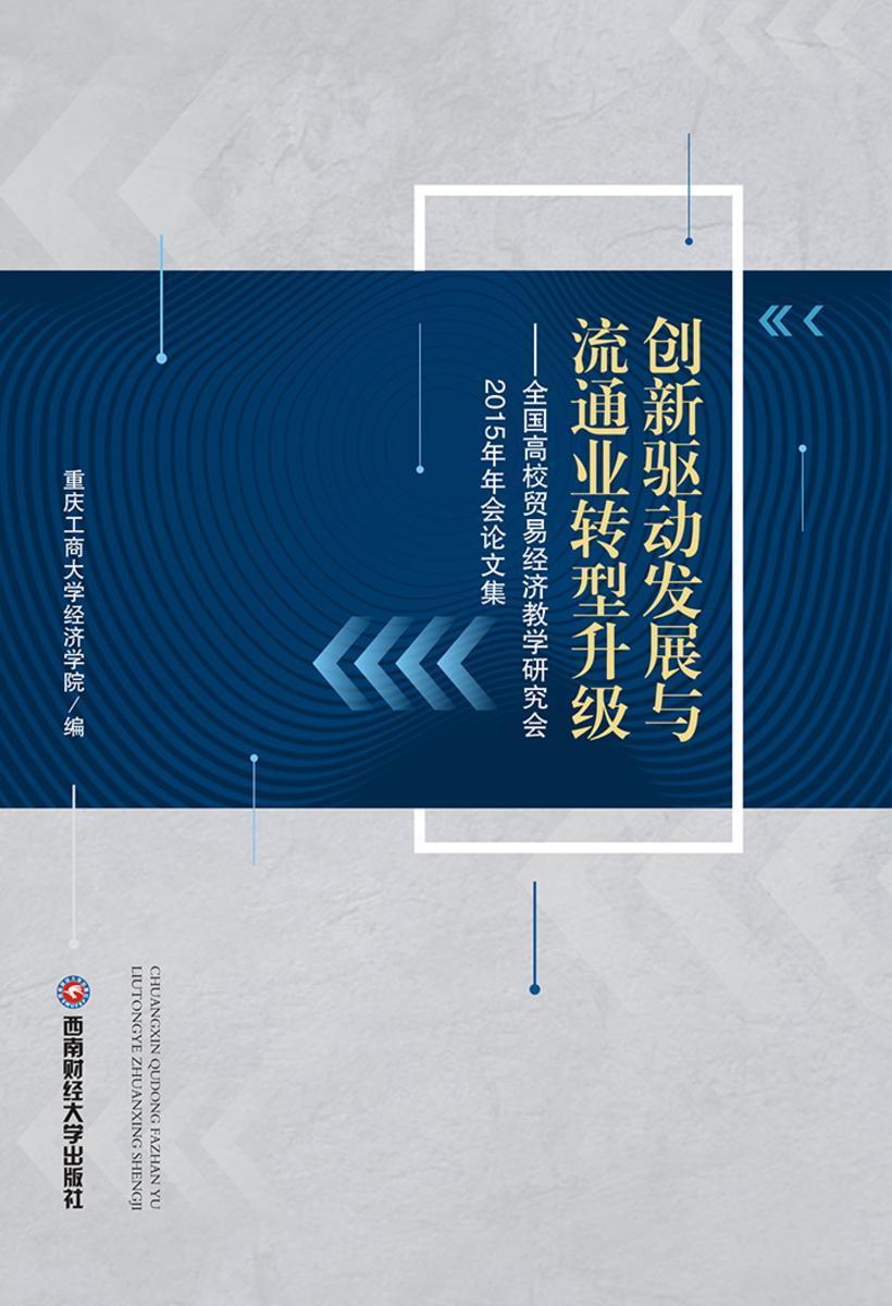创新驱动发展与流通业转型升级——全国高校贸易经济教学研究会2015年年会论文集