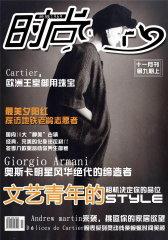 地铁1969·时尚going 半月刊 2011年21期(电子杂志)(仅适用PC阅读)