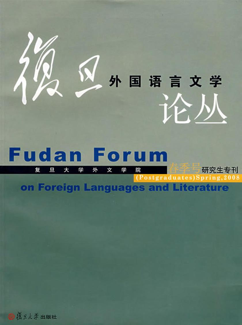 复旦外国语言文学论丛(2008年春季号研究生专刊)(仅适用PC阅读)