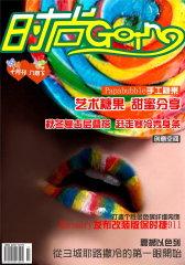 地铁1969·时尚going 半月刊 2011年20期(电子杂志)(仅适用PC阅读)