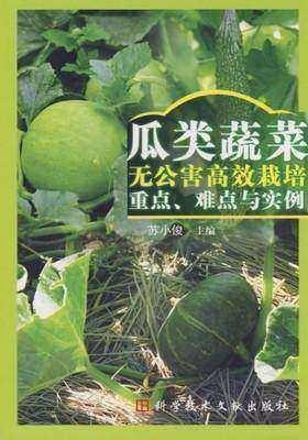瓜类蔬菜无公害高效栽培重点、难点与实例