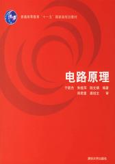 """电路原理——普通高等教育""""十一五""""国家级规划教材(试读本)"""