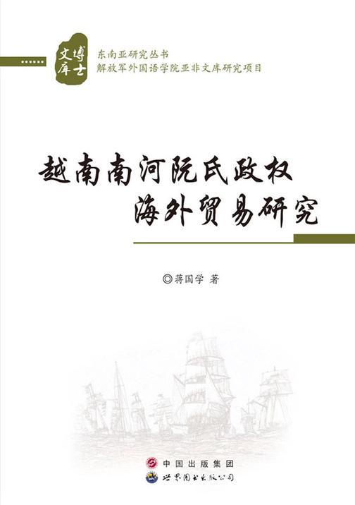 越南南河阮氏政权海外贸易研究
