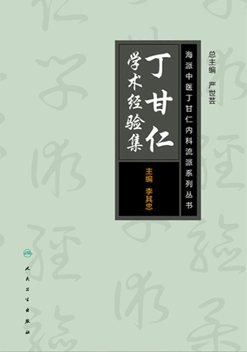海派中医内科丁甘仁流派系列丛书——丁甘仁学术经验集