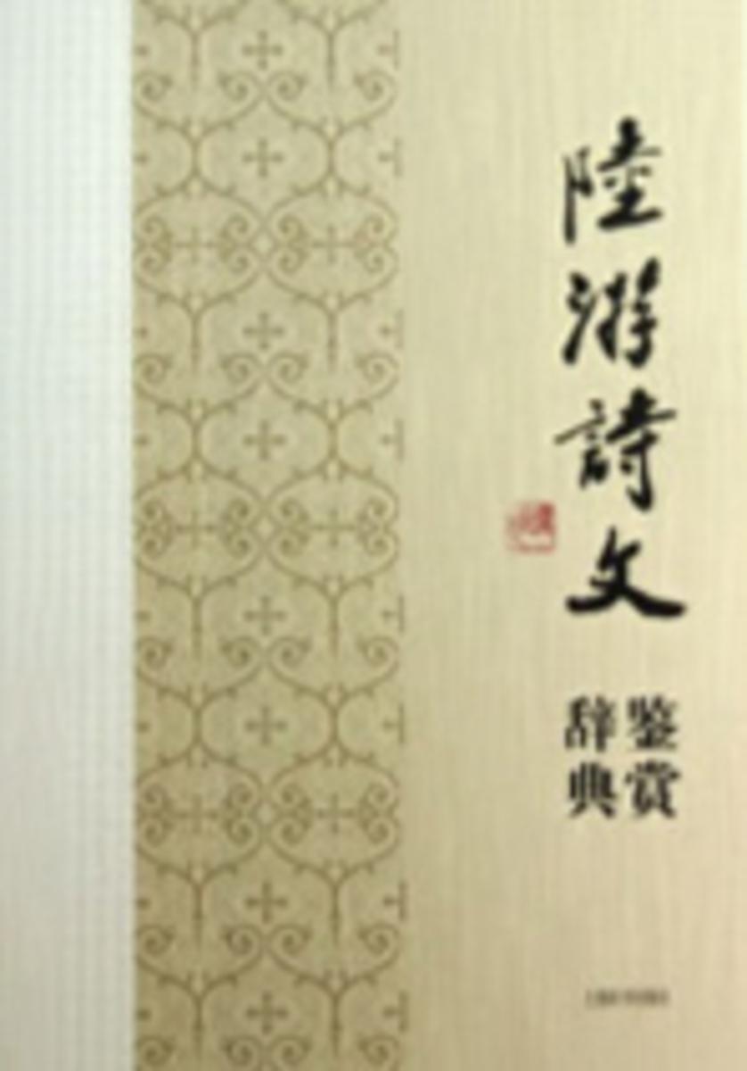 陆游诗文鉴赏辞典(中国文学名家名作鉴赏辞典系列)