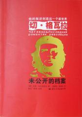 切·格瓦拉——未公开的档案