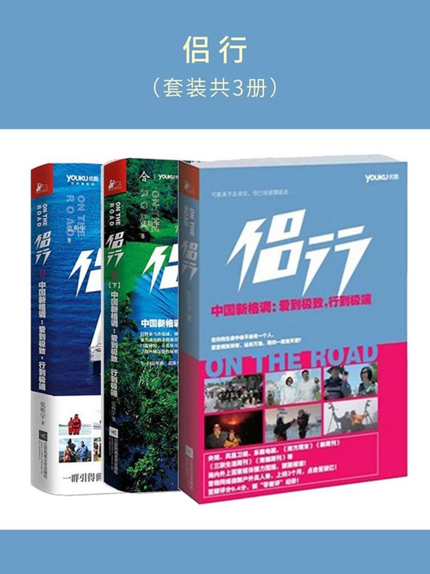 侣行(套装共3册)