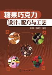 糖果巧克力:设计、配方与工艺