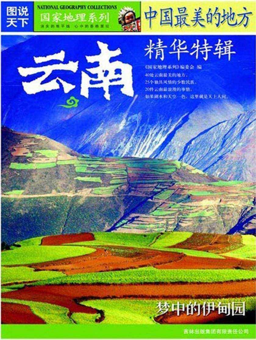 中国最美的地方精华特辑(云南)