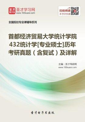 首都经济贸易大学统计学院432统计学[专业硕士]历年考研真题(含复试)及详解
