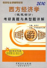 西方经济学(微观部分)考研真题与典型题详解(试读本)