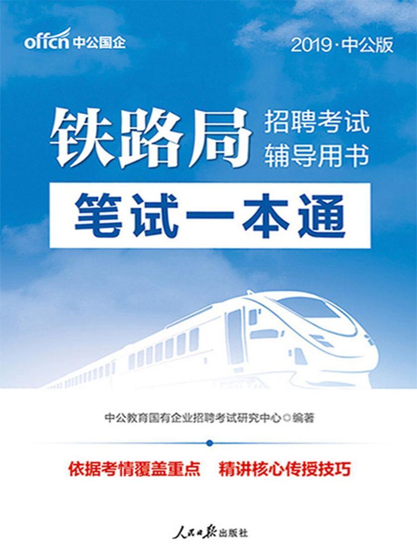 中公2019铁路局招聘考试辅导用书笔试一本通