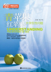 青苹果红苹果——大学生性问题(试读本)