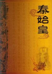 秦始皇(世界伟人传记丛书)