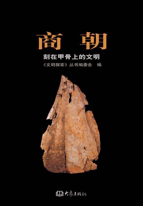 商朝——刻在甲骨上的文明
