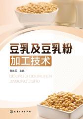 豆乳及豆乳粉加工技术