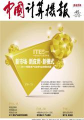 中国计算机报 周刊 2011年45期(电子杂志)(仅适用PC阅读)