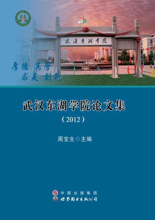 武汉东湖学院论文集(2012)