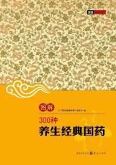 (图解)300种养生经典国药(仅适用PC阅读)