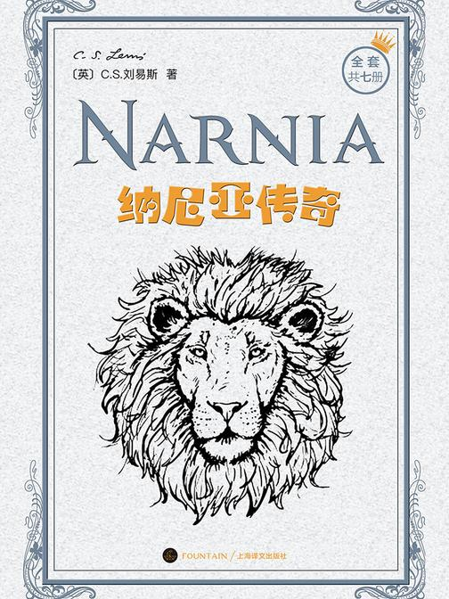纳尼亚传奇系列套装(套装共七本)
