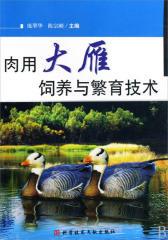 肉用大雁饲养与繁育技术