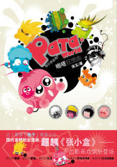 啪嗒狂想曲(PATA World 我们创业吧)(试读本)