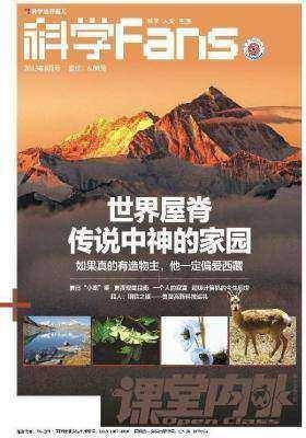 科学FANS2013.8(电子杂志)(仅适用PC阅读)