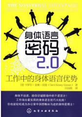 身体语言密码2.0:工作中的身体语言优势(试读本)