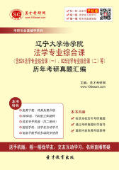辽宁大学法学院法学专业综合课(含824法学专业综合课(一)、825法学专业综合课(二)等)历年考研真题汇编