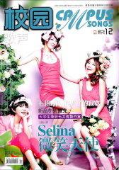 校园歌声 月刊 2011年12期(电子杂志)(仅适用PC阅读)
