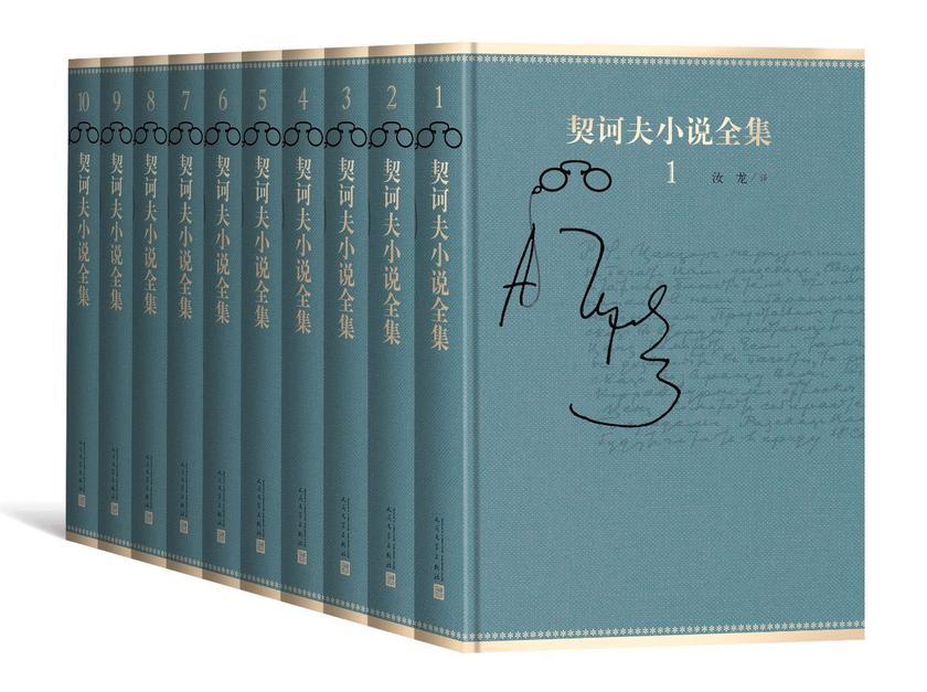 契诃夫小说全集套装:全10卷(收录了契诃夫自1880年到1903年间创作的中短篇小说近五百篇,为目前国内收录最全的版本)