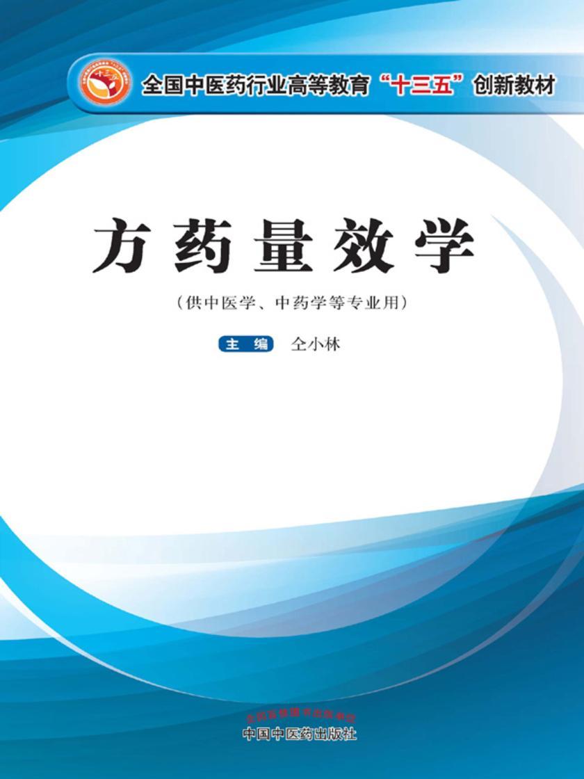 方药量效学(十三五)