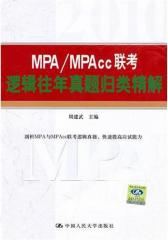 MPA/MPAcc联考逻辑往年真题归类精解(仅适用PC阅读)