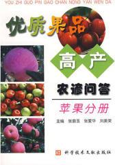 优质果品高产农谚问答:苹果分册
