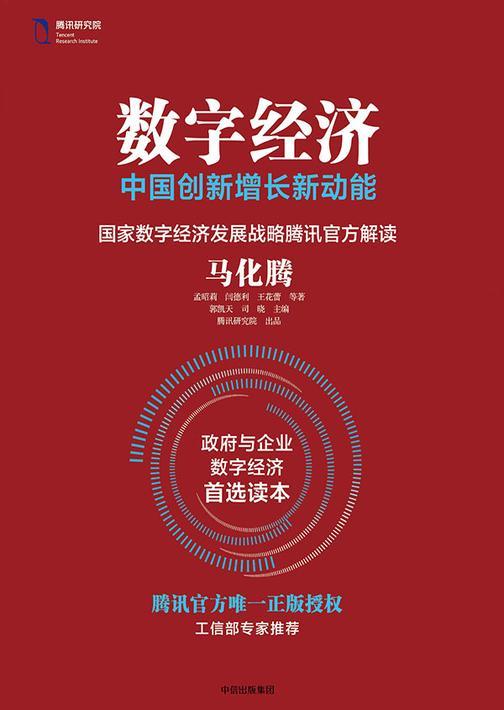 数字经济:中国创新增长新动能