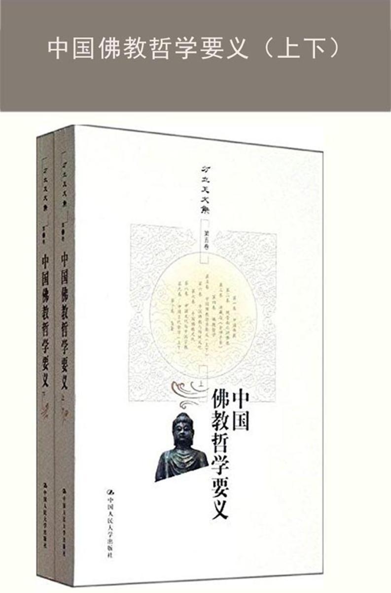 中国佛教哲学要义(上下)(方立天文集 第五卷)