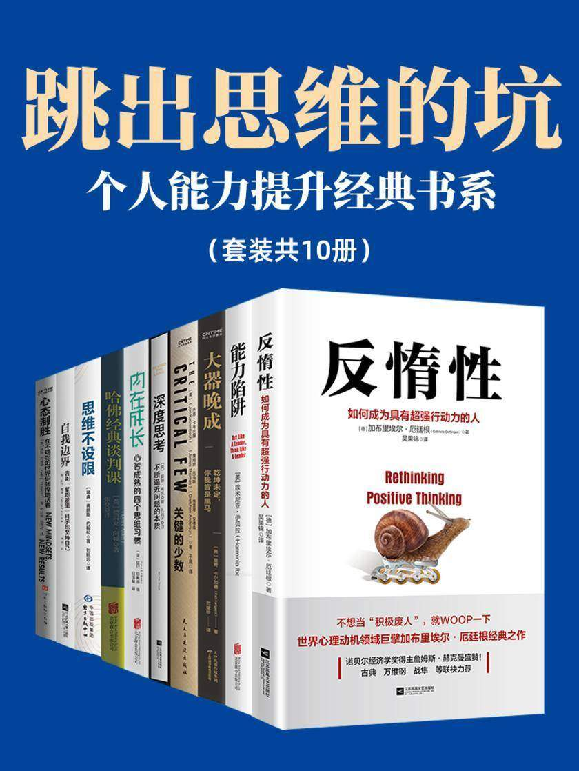 跳出思维的坑:个人能力提升经典书系(套装共10册)