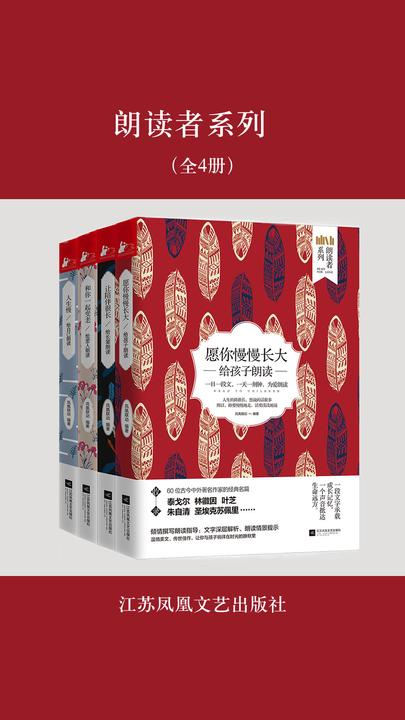 朗读者系列(套装共4册)