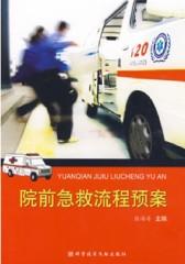 院前急救流程预案