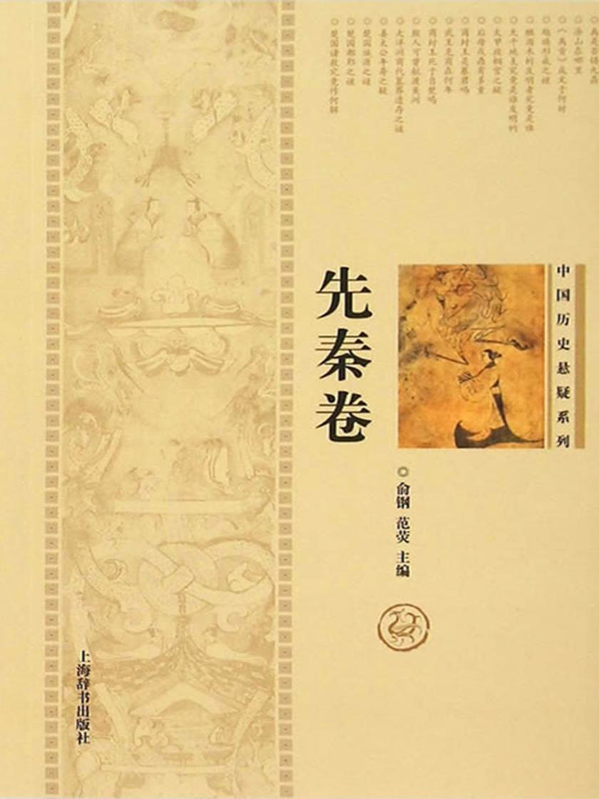 中国历史悬疑系列·先秦卷
