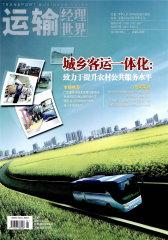 运输经理世界 月刊 2011年12期(电子杂志)(仅适用PC阅读)