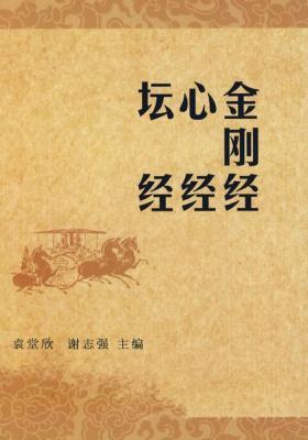 金刚经·心经·坛经(中华国学经典)